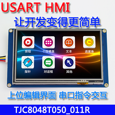 5 inch USART HMI serial screen configuration screen font with picture TFT LCD display module5 inch USART HMI serial screen configuration screen font with picture TFT LCD display module