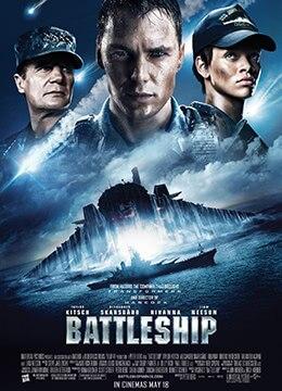 《超级战舰》2012年美国动作,科幻,冒险电影在线观看
