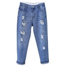 купить Women High Waist Denim Jeans Femme Loose Harem Pants Jean Hole Ripped Jeans Casual Plus Size Trousers по цене 2074.43 рублей