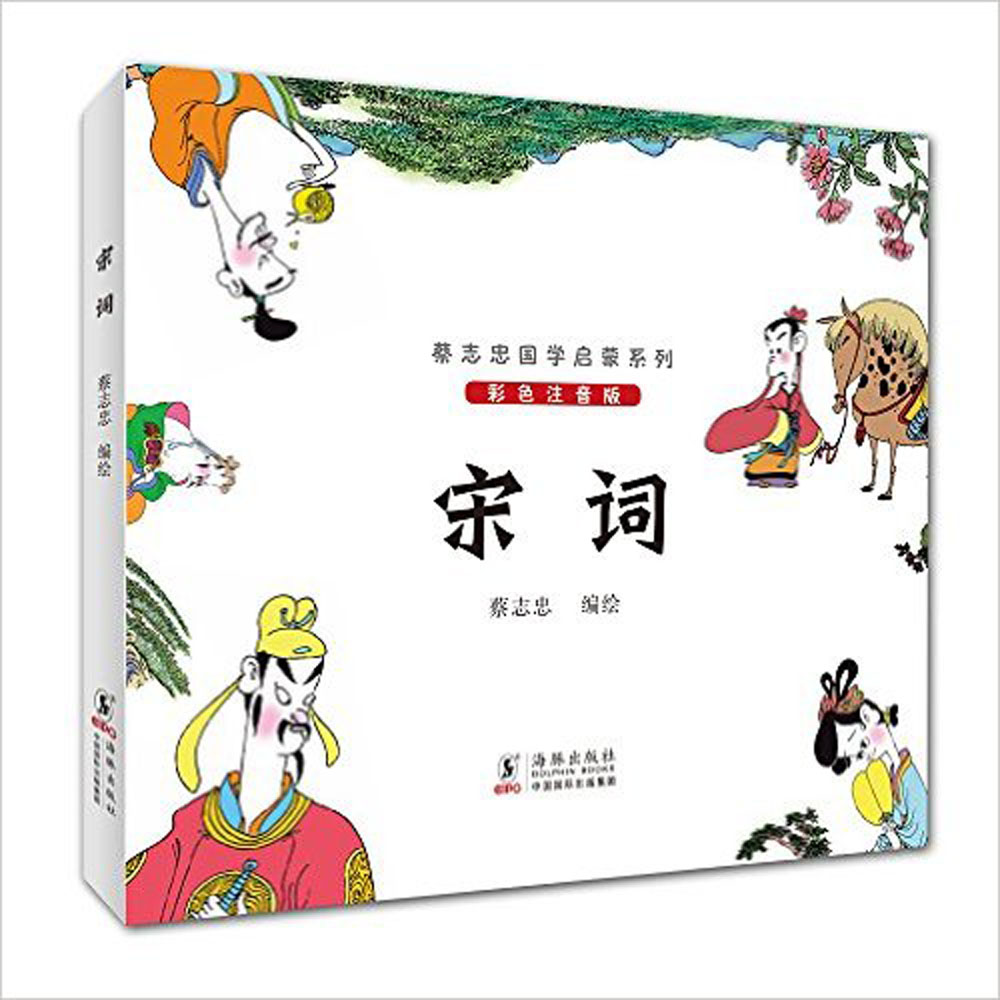 Poetry of the Song dynasty with pin yin and pictures book for 5- 12 age The Wisdom of the Classics in Comics By Cai Zhizhong