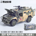 Gift for baby 1pc Hummers HX cross-country alloy models war military armoured vehicles decoration collection children toy