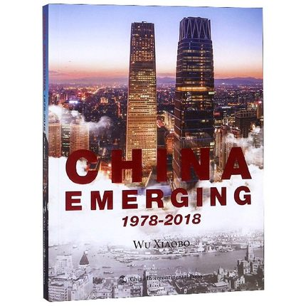China emerging 1978-2018 Language English Keep on Lifelong learning as long you live knowledge is priceless and no border-337
