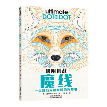 Ultimate Dot To Dot: Extreme Puzzle Challenges To Complete And Colour Book Memory Attention Potential Development Coloring Book
