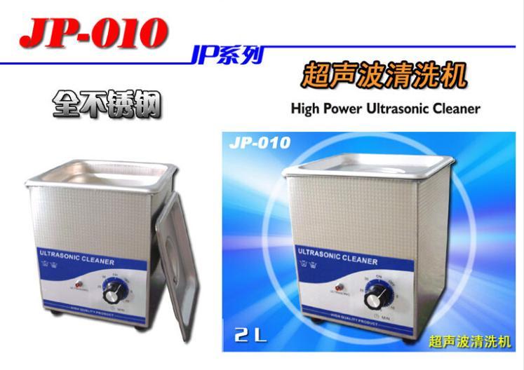 ФОТО High Quality ultrasonic cleaner JP-010 Jewellery Cleaner Ultrasonic 2L 220V