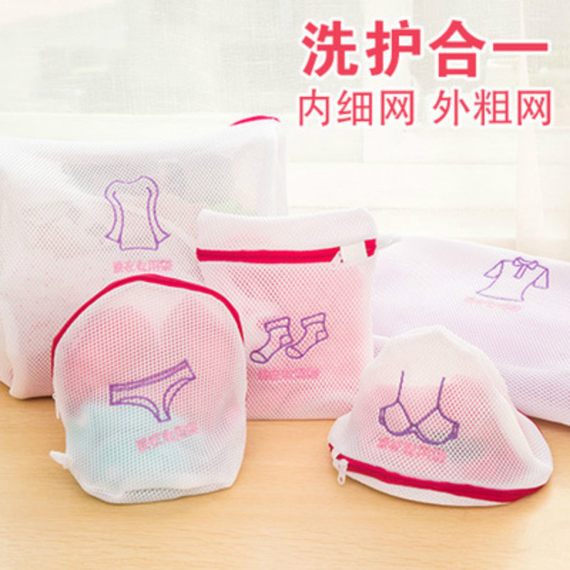 5PCS/LOT Laundry Bag FOR Bra Lingerie Organizer Toys Cleaning Products
