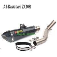 Kawasaki ZX10R ZX6R Z800 мотоцикл выхлопной Mufller мотоцикл Escape подходит для большой объем Спорт Мотоцикл исчерпывает