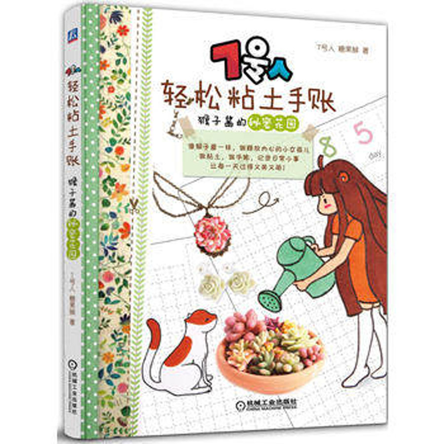 7 people easy clay handmade carft Book about Secret Garden in chinese edition famous comic book about mom and dad come from quadratic element in chinese edition