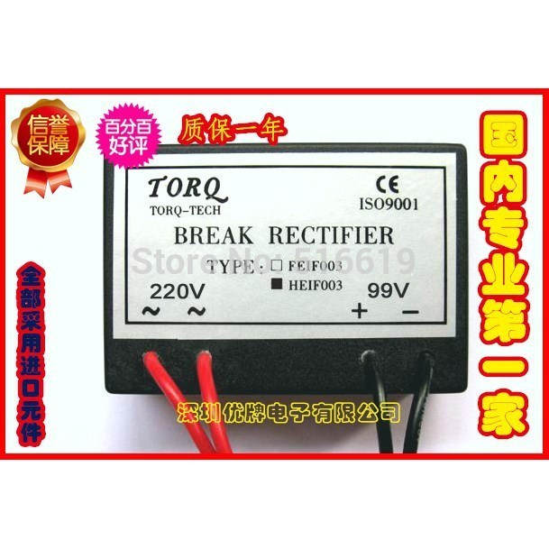 Free shipping     HEIF003B, 15KW brake motor with large power motor brake module in YEJ rectifier