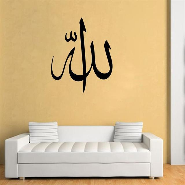 Islamic Home Decoration graphic vinyl islamic home decor islamic calligraphy al hamdu lillah d wall sticker muslim islamic 5770cm Newest Design Islamic Home Decoration Wall Sticker Family Bless Decor Muslim Stickers Allah