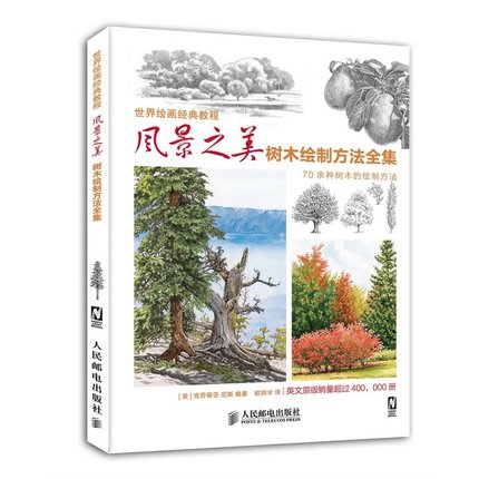 Beauty of the landscape: the complete set of color landscape painting drawing book the strangeness of beauty