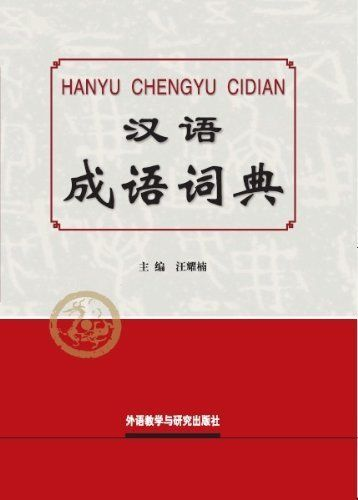 Chinese Idioms Dictionary - Chinese