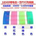 18500 battery skin PVC heat shrinkable sleeve PVC heat shrinkable film battery casing shrink film sleeve wholesale green PVC