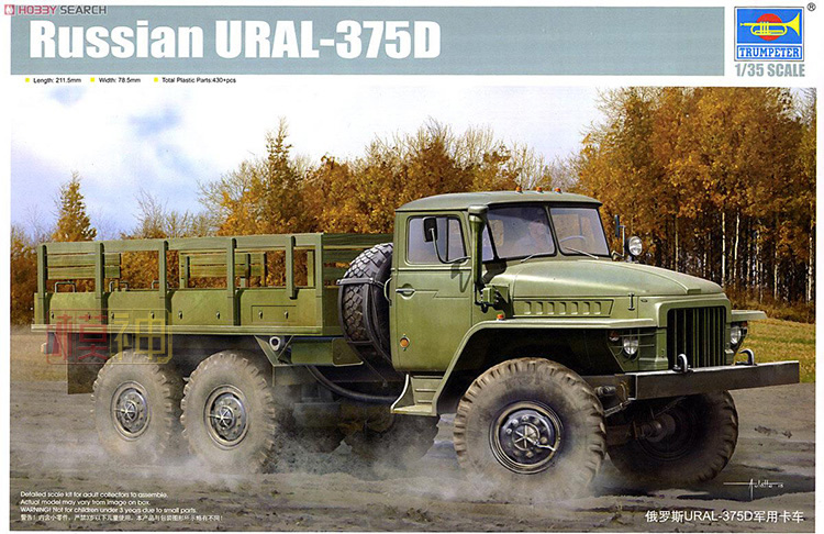 1/35 Russian URAL-375D Transport Truck Military Assembly Armored Vehicle Model 01027