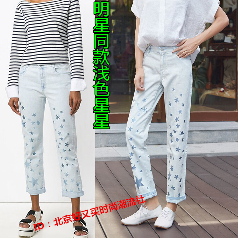 New Star on behalf of the same Pentagon Star loose straight casual jeans pants high waist slim light colored frilly pants