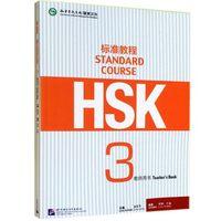 Novo Chinês Nível 3 Exame Livro do Professor: HSK Curso Padrão 3 Aprender Chinês Livro Professor