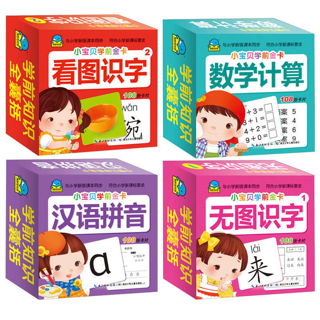 Chinese characters children learning cards baby preschool picture flash card for kid age 3-6,set of 4 boxes ,432 cards in total(China)