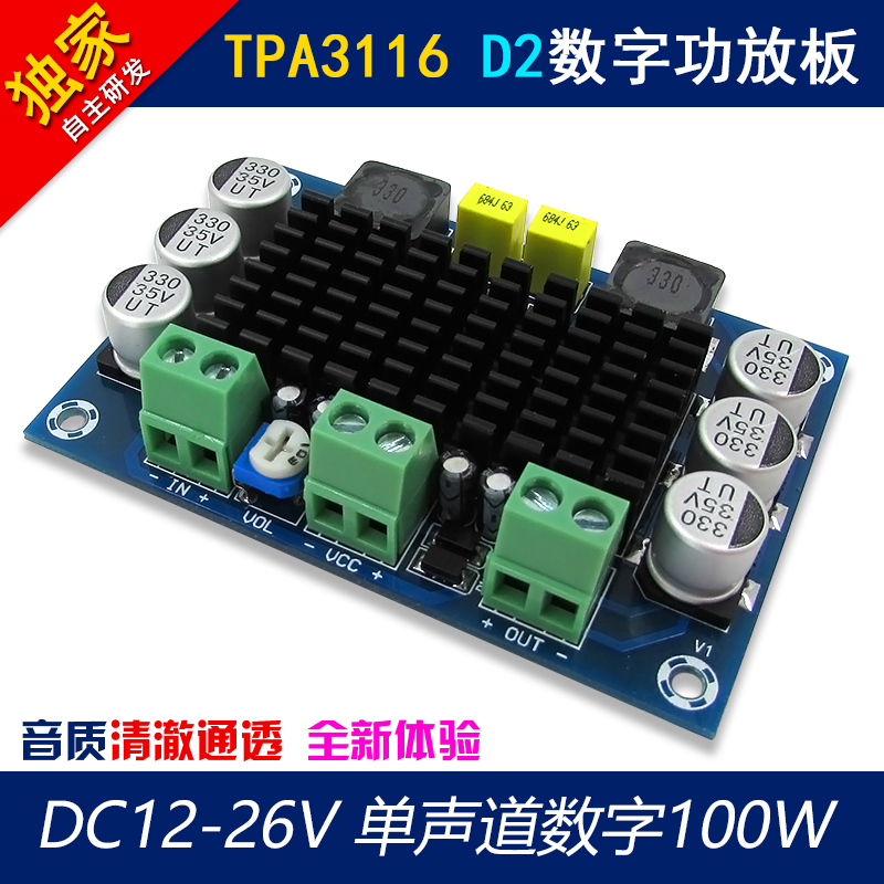 XH-M542 Single Channel High Power Digital Audio Power Amplifier Board TPA3116D2 Mobile Speaker Amplifier 24V