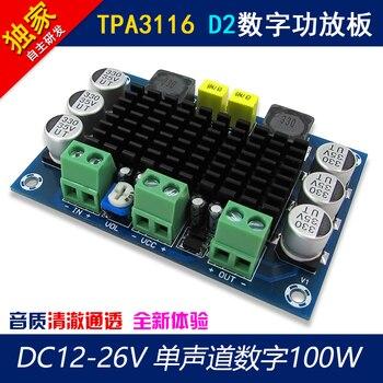 XH-M542 Single Channel High Power Digital Audio Power Amplifier Board TPA3116D2 Mobile Speaker Amplifier 24V
