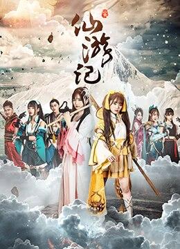 《仙游记》2019年中国大陆喜剧,奇幻,古装电影在线观看