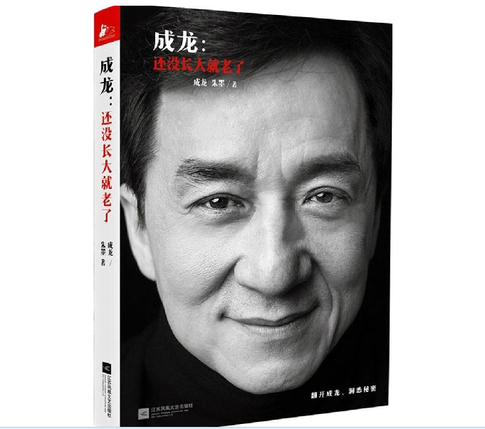 hot sale Original Jackie Chan's first autobiography getting old before growing Jackie Chan romantic loving story Chinese book hot sale original jackie chan s first autobiography getting old before growing jackie chan romantic loving story chinese book