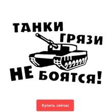 ثلاثة راتلز TZ 694 12*17.88 سنتيمتر 1 5 قطع الدبابات لا يخافون من الطين ملصقات السيارات والشارات السيارات ملصقا