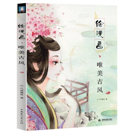 Comic Ancient Figures Skills Training Book Chinese Coloring Pencil Book For Starter Learners Cartoon Art Books