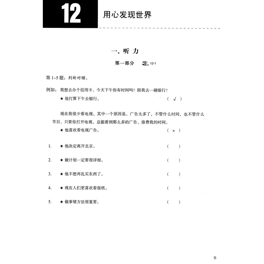 2pcs HSK Standard Course 4 Textbook and Workbook) volumes 2 ...