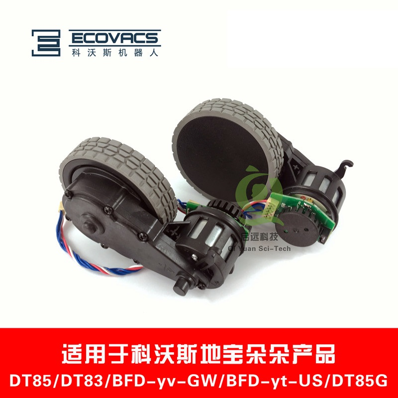 For Ecovacs Deebot DT85 / DT83 / BFD-yv-GW / BFD-yt-US / DT85G Robot Blossoming Series DT85 Wheel Moudle Vacuum Cleaner Parts вода 19л 202