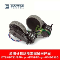 For Ecovacs Deebot DT85 / DT83 / BFD yv GW / BFD yt US / DT85G Robot Blossoming Series DT85 Wheel Moudle Vacuum Cleaner Parts