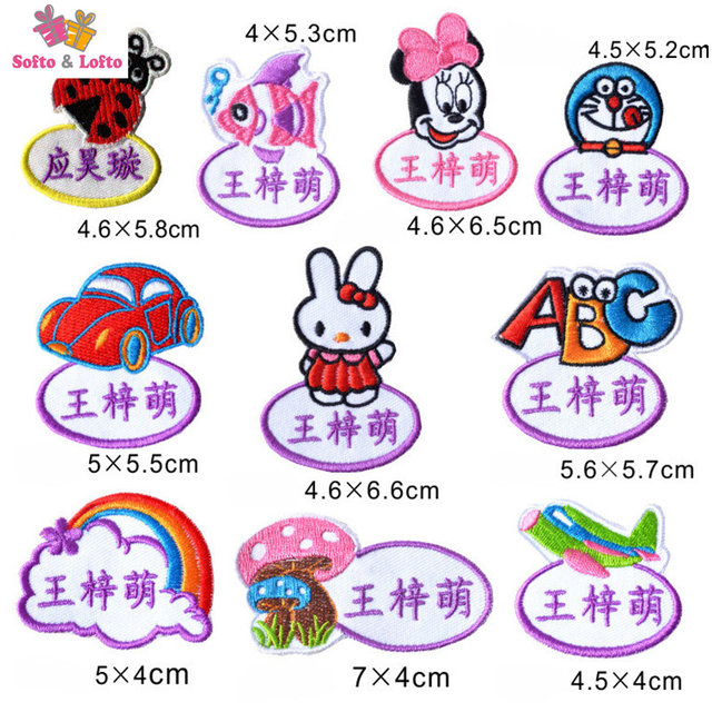 Free shipping 6pcs Customize Sew on Embroidery Kids Name stickers Cartoon  Patches Toddlers Kindergarten School Identification