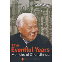 The Eventful Years Memoirs of Chen Jinhua Language English Keep on Lifelong learn as long you live knowledge is priceless-477