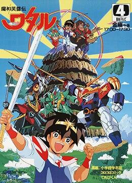 《魔神英雄传》1988年日本动画,冒险,喜剧动漫在线观看