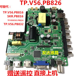 TP.V56.PB826 Replace New Authentic LCD Universal Motherboard TP.V56.PB816 + Remote