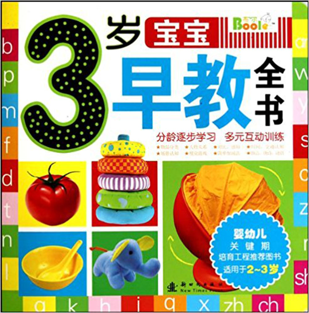 3 Years Old Baby Early Learning Book / Early Educational Book For Baby Newborn