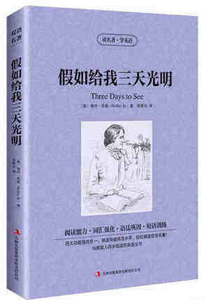 Three Days To See The World Famous Foreign Bilingual Chinese And English Fiction Novel