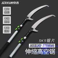 JERXUN Gardening High Altitude Saw Garden Tools Pruning Saw High Sticks Saw Telescopic Lengthening Fruit Trees Saws Tools
