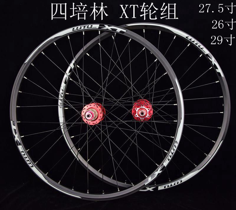 Célèbre marque XT 90 click xt roue montagne roues 26 27.5 29 vélo roue disque vtt roue ensemble
