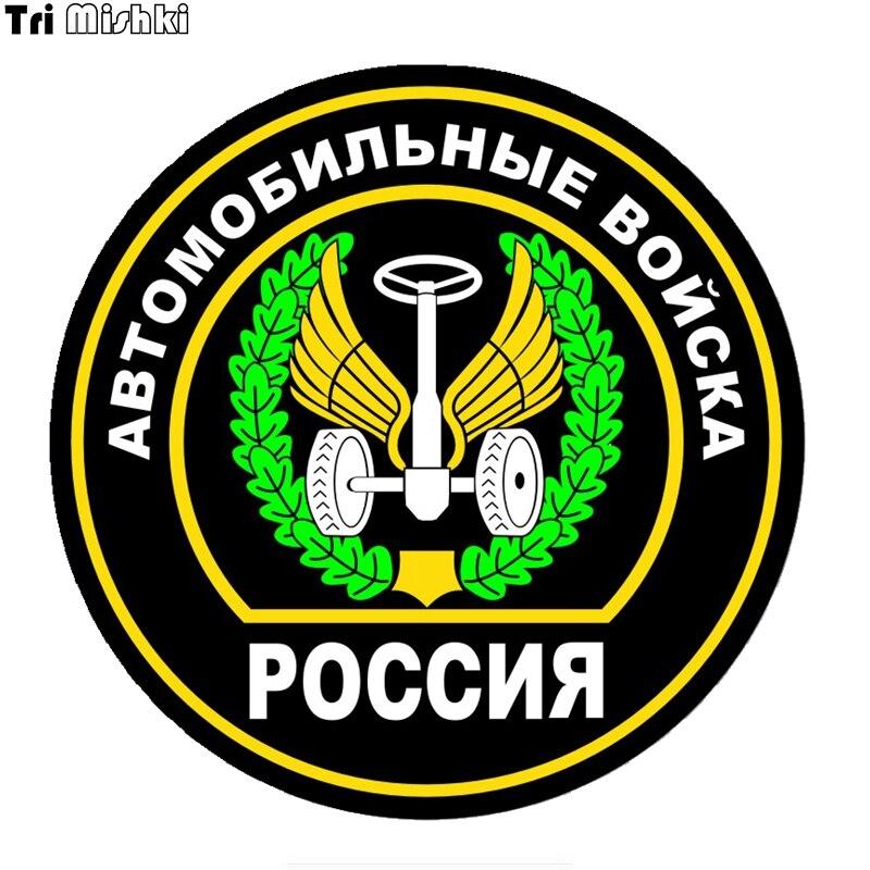 Tri Mishki WCS703 #14x14 см России автомобильными войсками наклейки на авто стикеры на мотоцикл акссесуары наклейки