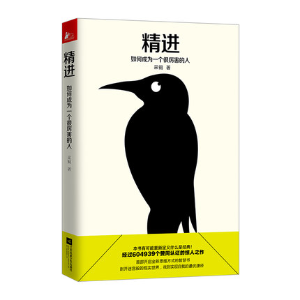 Improvement: How to be A Great Person (Chinese Edition) complete how to be a gardener