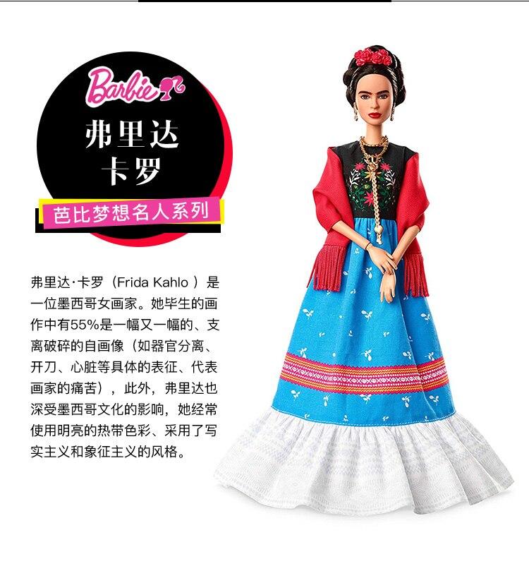 Girls Mouse Pad Frida Kahlo Doll
