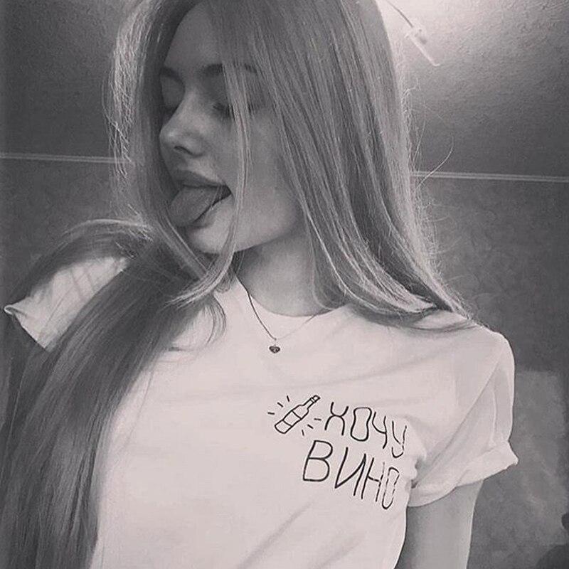 Summer female   T  -  shirt   Top harajuku   shirts   Casual Short Sleeve Cotton Fashion Women russian letter print   T  -  shirts   I WANT A WINE