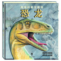 3D Chinese dinosaur book funny science picture story children student gift flap book
