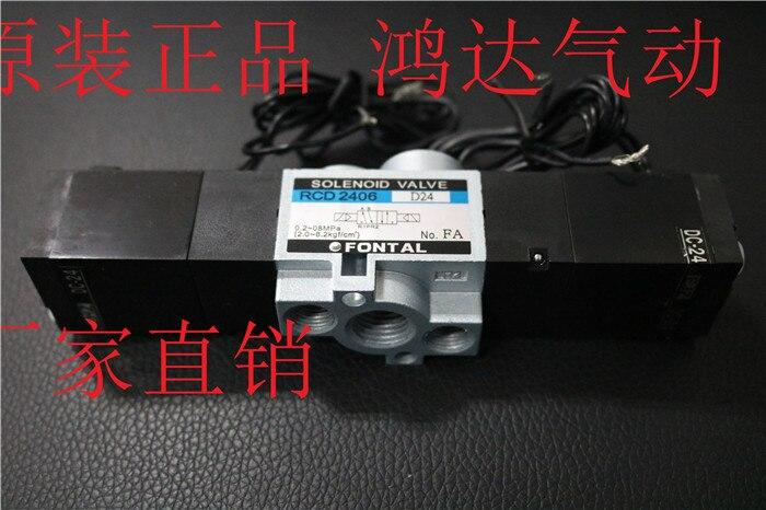 купить Solenoid valve RRCS2406-02-D24L RCD2406-06-D24L KURODA FONTAL DC24V AC220V по цене 5439.8 рублей