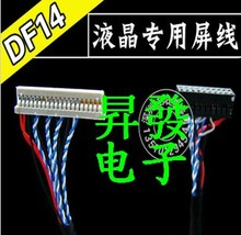 5pcs P8 DF14 20P single six -wire single 620 -pin Yue Ting Sciences General LVDS Line