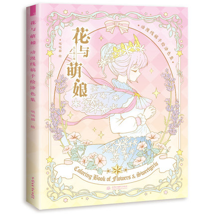 Coloring Book Of Flomers For Children Adult Relieve Stress Kill Time Painting Art Book Anime Hand Drawn Comic Line Drawing Book