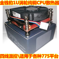 1U Turbo Intel 775 pin copper CPU cooler four wire temperature control comes with 775 metal backplane