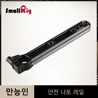 SmallRig Safety Nato Rail with 15mm Rod Clamp For Monitor Screen EVF Mount 15mm Rod 1856