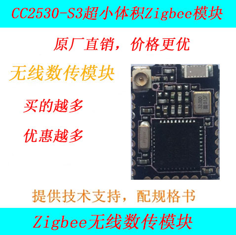 Zigbee CC2530-S3 ultra small size wireless data transmission module zigbee cc2530 wireless transmission module rs485 to zigbee board development board industrial grade