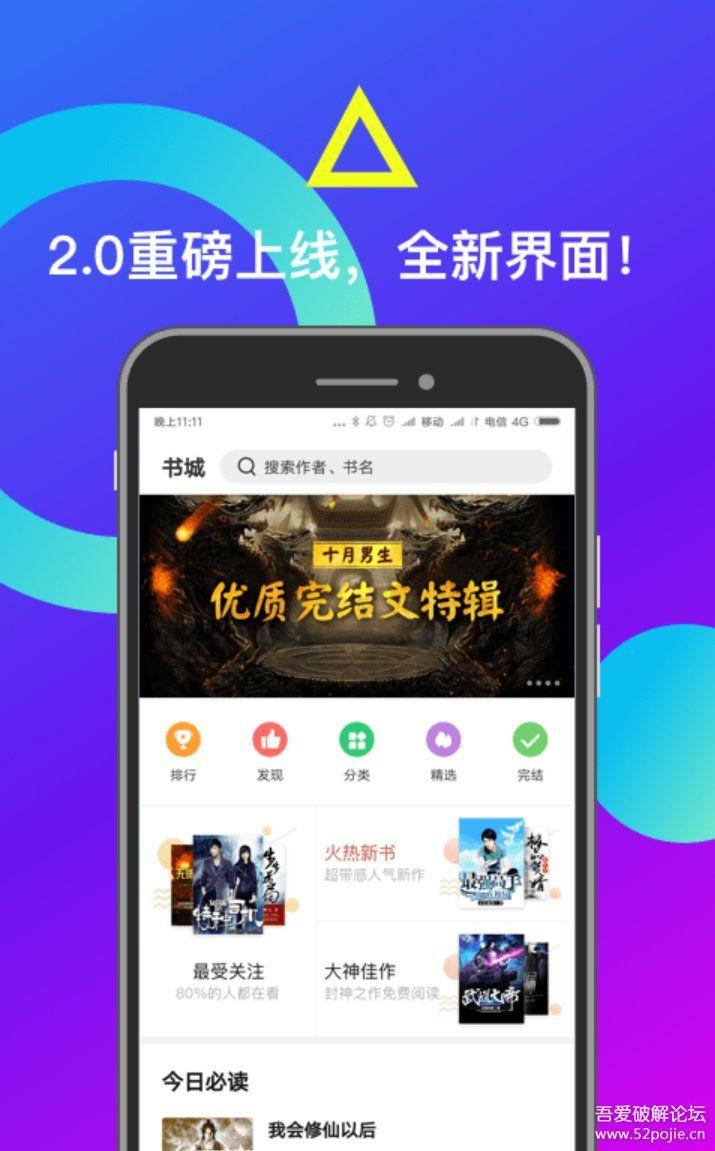 安卓米读小说去广告去升级清爽版V5.3.6