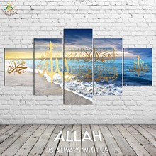 Islam Islamic Calligraphy Art on Blue Ocean Modern Canvas Pop Prints Poster Wall Painting Home Decoration Pictures